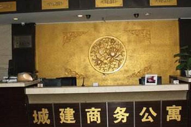 沈阳城建商务公寓