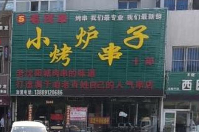 铁西小烤炉串店